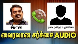 leaked audio   seeman latest speech naam tamilar katchi