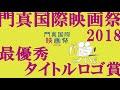 門真国際映画祭2018 最優秀タイトルロゴ賞 ノミネート作品