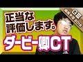 【競馬予想】 2019 ダービー卿CT  勢いを評価するレース!!