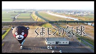 「くまモンの気球」で日本中に元気と笑顔を!| KUMAMON balloon