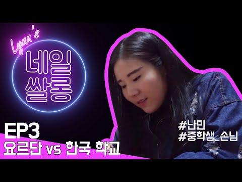 [ENG_SUB]네일쌀롱#3_ 요르단 중딩 난민친구가 말하는 한국 중학교 Refugee Story In Korea - APIL Nail Salon Ep3 L From Jordan