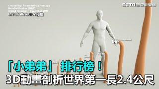 「小弟弟」 排行榜!3D動畫剖析世界第一長2.4公尺|三立新聞網SETN.com thumbnail