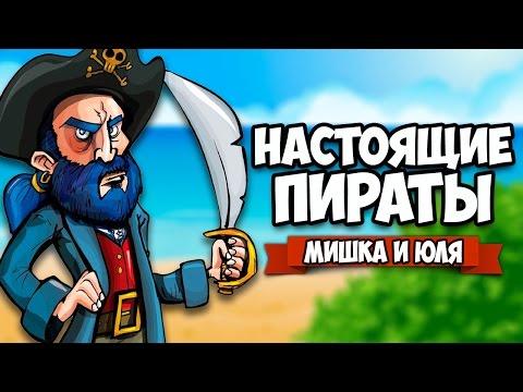 игры на пиратскую тематику