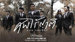 ศพไร้ญาติ : ออย แสงศิลป์【OFFICIAL MV】