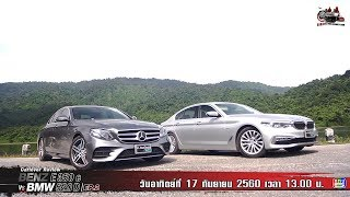 Mercedes-Benz E350e Vs BMW 520d EP.2