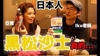 日本人喝黑松沙士,真的有撒隆巴斯的味道嗎?ft.亞實