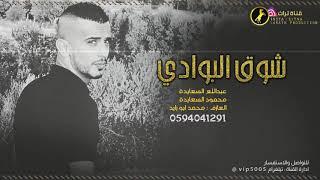 اللهجة الحزينة    على ضحكتنا حسدتونا في ظهرنا طعنتونا    عبدالله السعايدة 2020