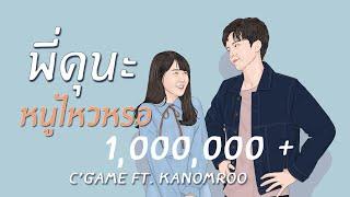 C'GAME - พี่ดุนะ หนูไหวหรอ Feat.Kanomroo 【OFFICIAL LYRICS VIDEO】