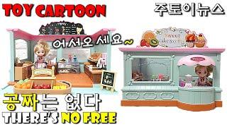 [Toy Stop Motion]쥬쥬 달콤한 케이크카페(…