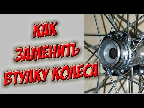 Как заменить втулку колеса велосипеда