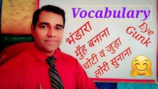 English Words का मतलब सीखो | Vocabulary Words English Learn with meaning in Hindi |