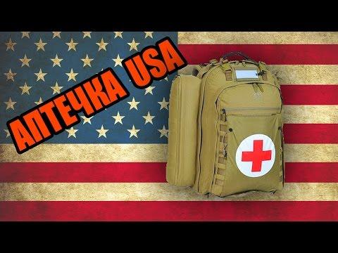 Американская Аптечка спецназовца!