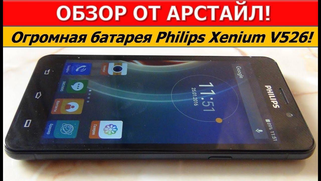 Прошивка Philips Xenium V526 - YouTube