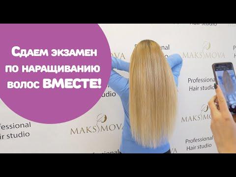 Сдаем экзамен по наращиванию волос ВМЕСТЕ!