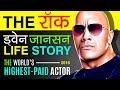 The Rock (Dwayne Johnson) Biography In Hindi   Life Story   Hollywood Star   Wrestler   WWE   Movies