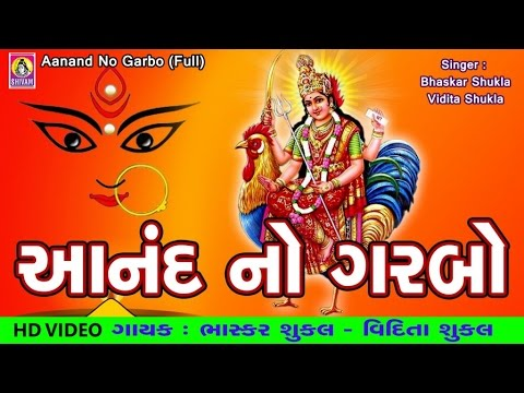 Anand No Garbo Video 2018 New | Bahuchar Maa No Garbo | Anand No Garbo Full Video | આનંદ નો ગરબો |