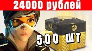 Overwatch - 500 контейнеров на чистом аккаунте на 24 000 рублей