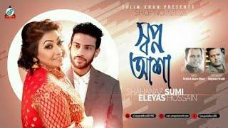 Eleyas, Sumi   Shopno Asha   স্বপ্ন আশা   New Music  2018  stv bd