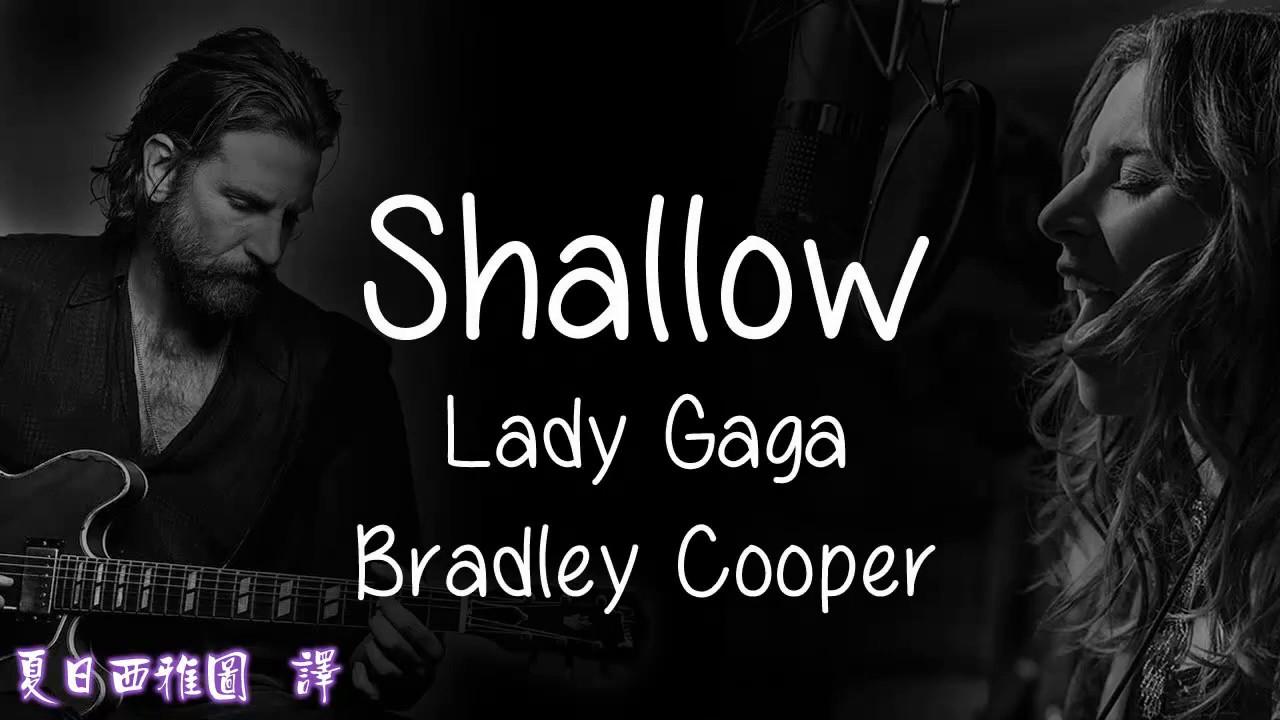 女神卡卡Lady Gaga - Shallow英文歌詞中文翻譯字幕 - YouTube