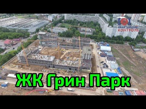 Обзор ЖК Грин Парк планировки, расположение, ход строительства. Квартирный Контроль