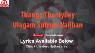 Thanga Thoniyiley Karaoke with Lyrics Ulagam Sutrum Valiban