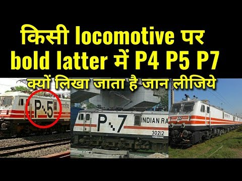 What is meaning of P5 P7 on WAP5 WAP7 locomotive