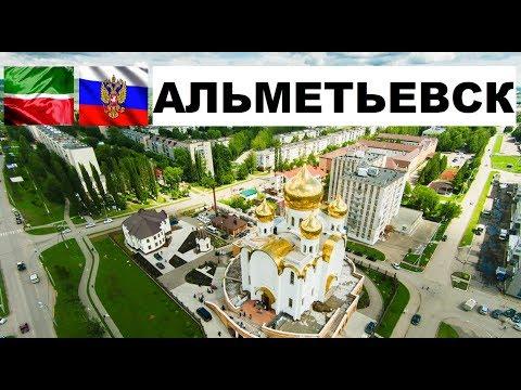 АЛЬМЕТЬЕВСК 🏠💖🌼 (Татарстан) ~ Твой город.