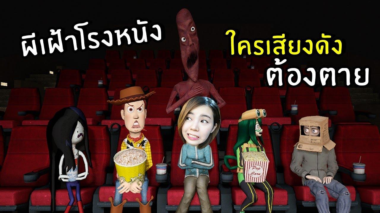 ผีเฝ้าโรงหนัง ห้ามเสียงดังไม่งั้นตาย | starliner cinemas