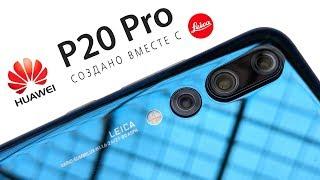 Правда о камере Huawei P20 Pro: обзор и сравнение с Pixel 2 XL (ОЧЕНЬ МНОГО ФОТО!)