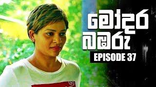 Modara Bambaru | මෝදර බඹරු | Episode 37 | 11 - 04 - 2019 | Siyatha TV Thumbnail