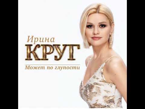 Ирина Круг 《Может по глупости》
