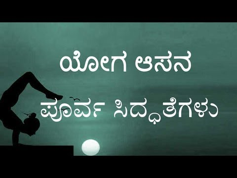 yoga asanas names with pictures and benefits in kannada