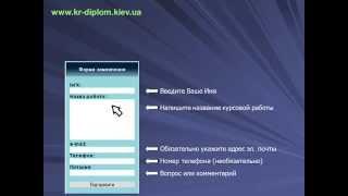 Смотреть видео Где в Киеве заказать курсовую работу