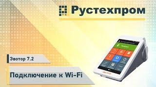 Эвотор 7.2: Підключення до Wi-Fi