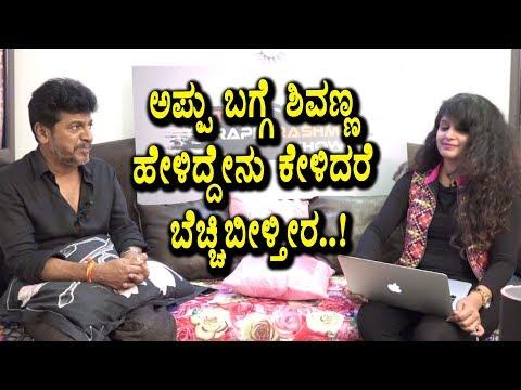 ShivRajkumar about Puneeth Rajkumar (Appu) | Rapid Rashmi Show Kannada
