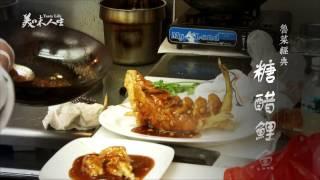 跟著大廚學做菜【糖醋鯉魚】