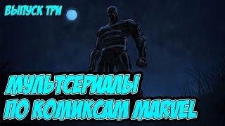 Мультсериалы по комиксам Marvel #3