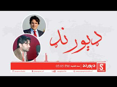 Durand Program With Omar dawud Khatak-Spogmai Radio-2018-2-20