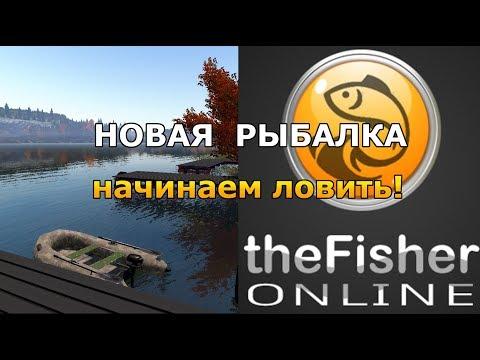 ОТЛИЧНАЯ НОВАЯ РЫБАЛКА! Обзор и Первый взгляд TheFisher Online