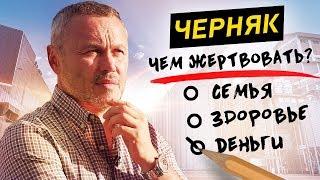 Евгений Черняк - самый жесткий миллиардер / Оскар Хартманн