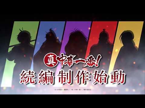 中華一番(アニメ)地上波の放送地域!無料動画の配信スケジュール!