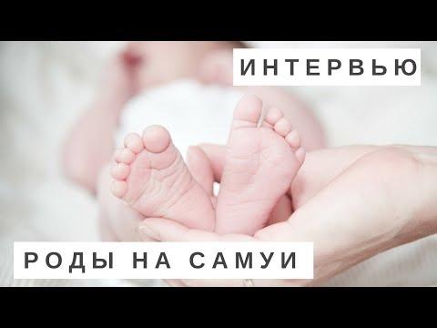 Интервью: роды на Самуи в 2015 году