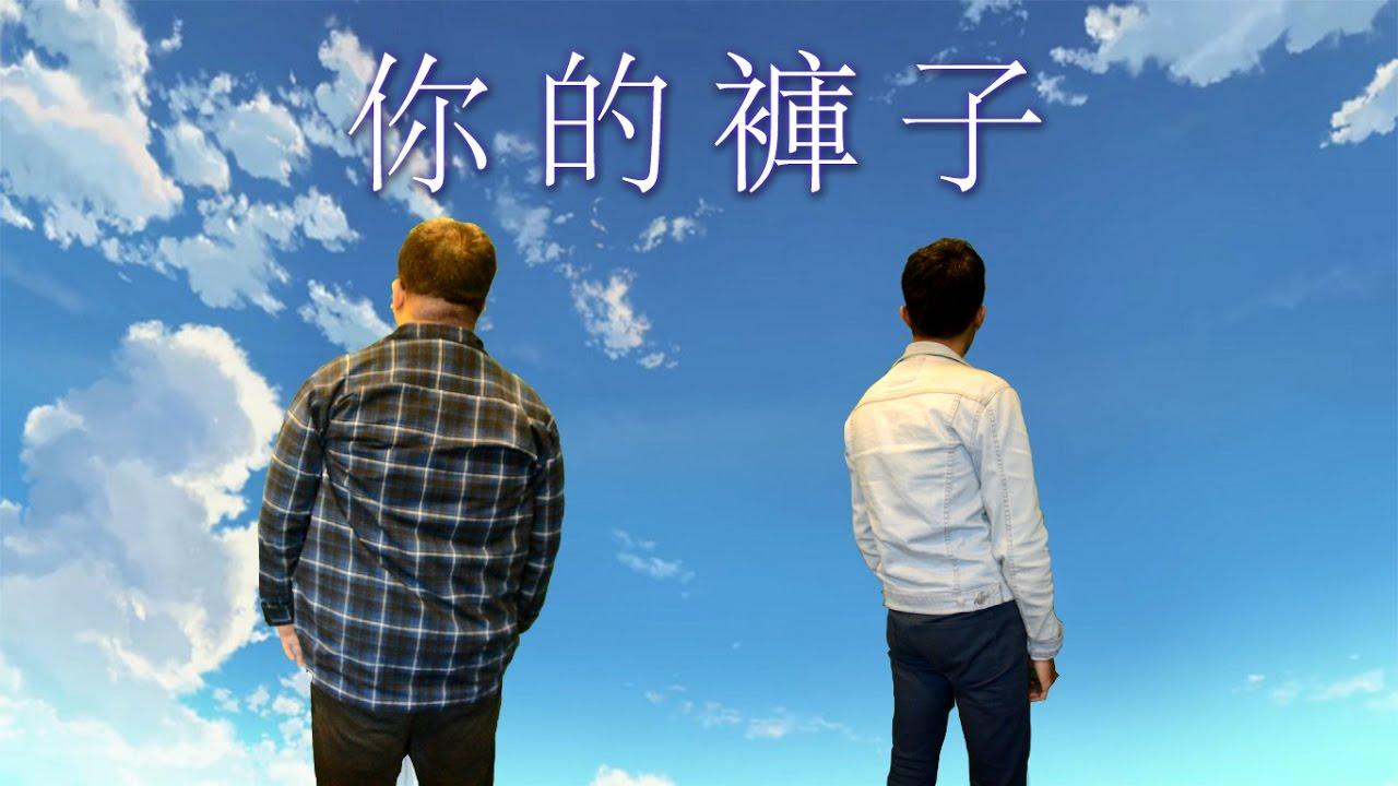 你 的 名字 小說 中文 版