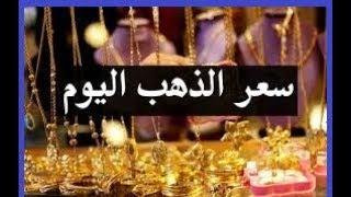 اسعار الذهب اليوم الاثنين في السعودية 24 / 9 / 2018 بالريال السعودي