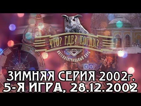 «Что? Где? Когда?» 2011. Зимняя серия, игра 1-я, 26.11.2011