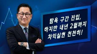 201202 유동원의 글로벌시장이야기 - 탐욕구간 진입…