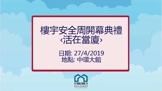 Publication Date: 2019-11-13 | Video Title: 【屋宇署樓宇安全周2019】精彩重溫