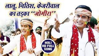 sunil chhaila bihari लालू नीतीश और केजरीवाल का तड़का जोगीरा jogira sara ra ra ra आप आनंद ले