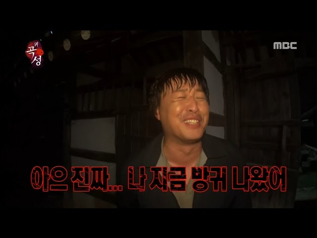 [Infinite Challenge] 무한도전 – Jeong Junha is overtaken with terror 20160915