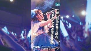 """Documentary of 大桃子サンライズ """"壮絶な過去を乗り越え、アイドルとして生きる意味"""""""